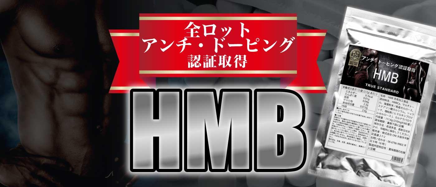 HMBバナー