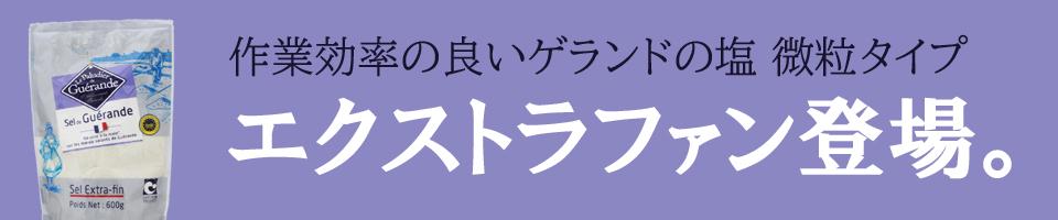 田中製粉有機強力粉