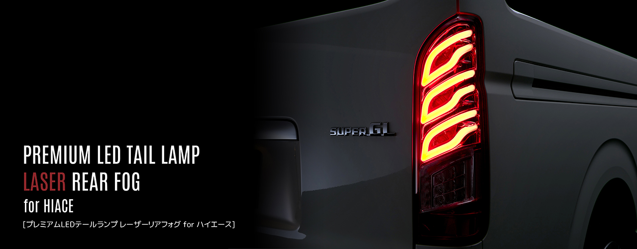 PREMIUM LED TAIL LAMP fn.F Type3 for HIACE|プレミアムLEDテールランプ fn.F タイプ3 for ハイエース