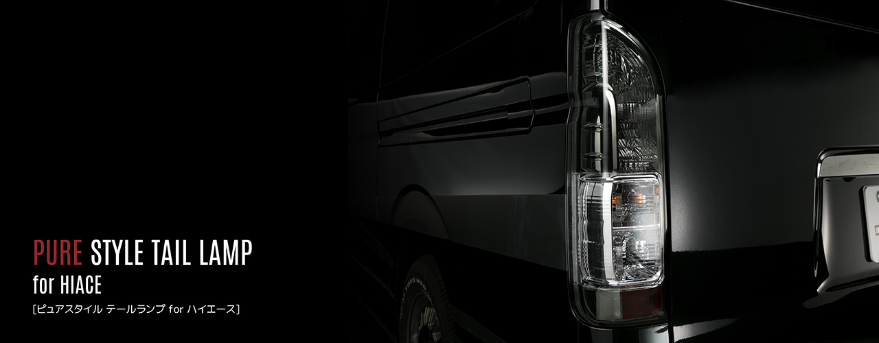 PURE STYLE TAIL LAMP for HIACE