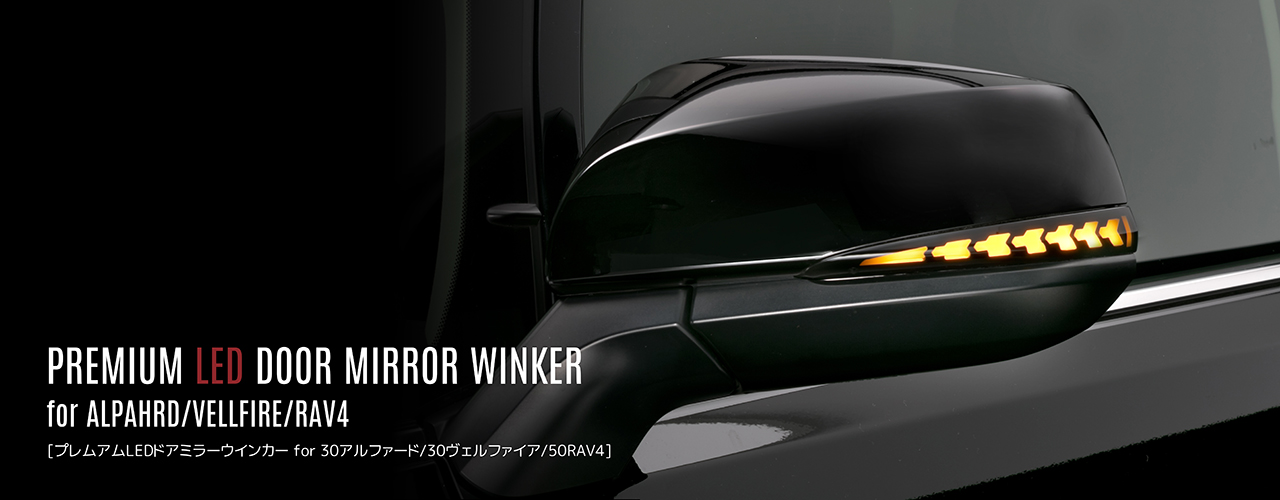 PREMIUM LED DOOR MIRROR WINKER fn.F for 80NOAH/VOXY/ESQUIRE・60HARRIER