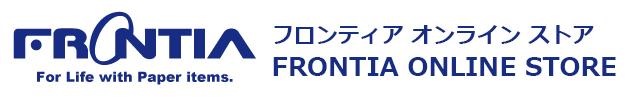 紙製品文具メーカーのフロンティア公式通販サイト