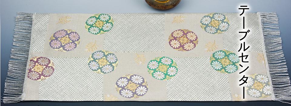 西陣織花瓶敷き