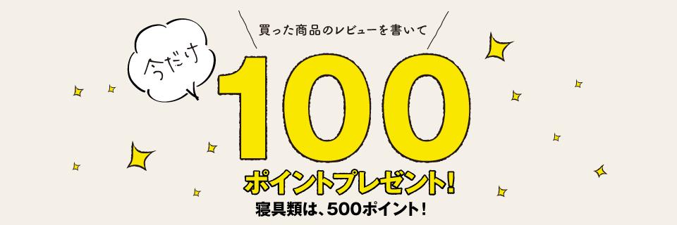 レビューを書いて、100ポイント(寝具は500ポイント)プレゼント!