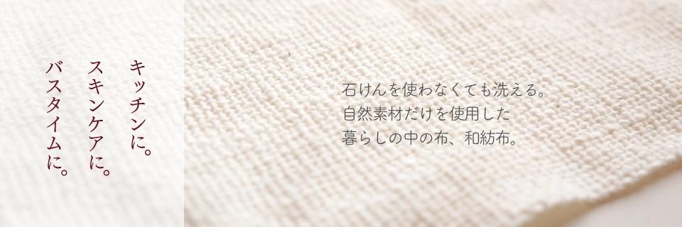 暮らしの中の布、和紡布