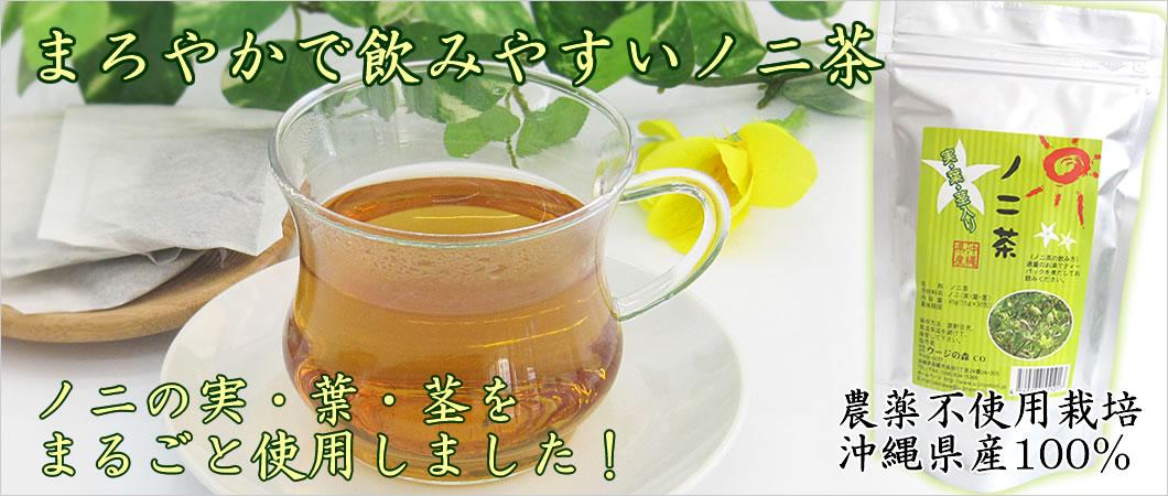 クヮンソウ茶