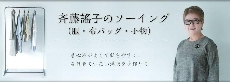 斉藤謠子&キルトパーティ 私たちが好きなキルトのバッグとポーチ