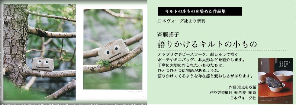 斉藤謠子の いま作りたいシンプルな服とかわいい小物