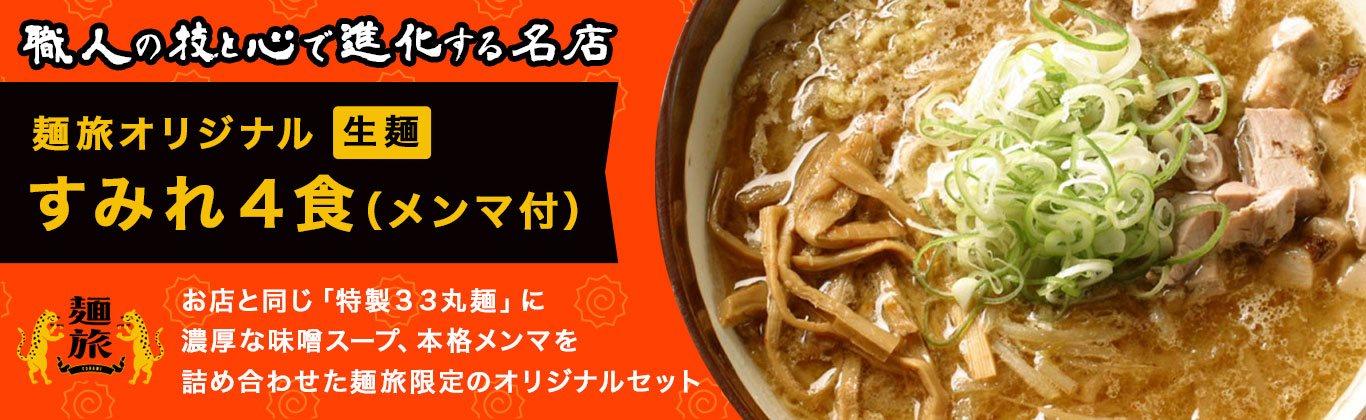 北海道の有名味噌ラーメン・すみれのラーメン通販